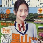 2016 tokyo walker